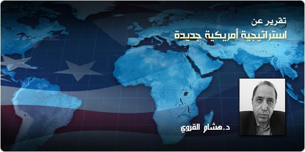 إستراتيجية أمريكية جديدة as_00154.jpg