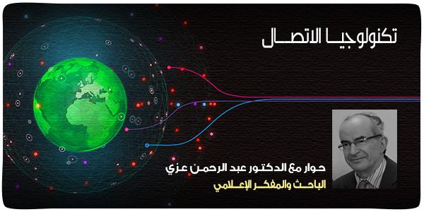 حوار الدكتور الرحمن 15-11-2014.jpg