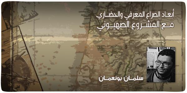 أبعاد الصراع المعرفي والحضاري 1-12-2014.jpg