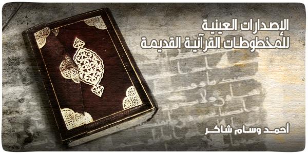 الإصدارات العينية للمخطوطات القرآنية 10-12-2014.jpg