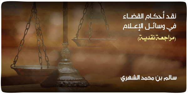أحكام القضاء وسائل الإعلام 10-12-2015.jpg