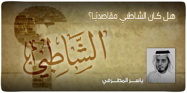 الشاطبي مقاصديًا؟ 12-11-2014.jpg