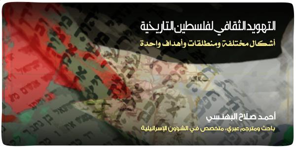 التهويد الثقافي لفلسطين التاريخية 15-8-2015.jpg