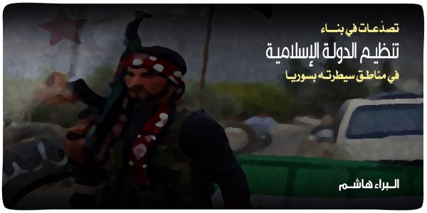 تصدّعات بناء تنظيم الدولة الإسلامية 17-3-2015B.jpg