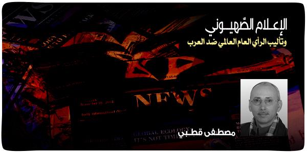 تأليب الرأي العام العالمي العرب 21-3-2015A.jpg