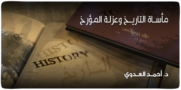 مأساة التاريخ وعزلة المؤرخ 23-10-2014.jpg