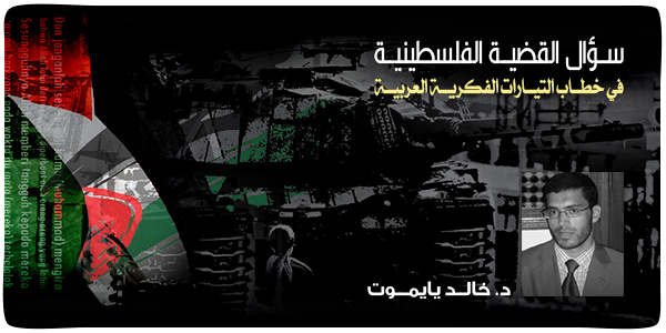 القضية الفلسطينية والتيارات الفكرية 26-11-2014.jpg