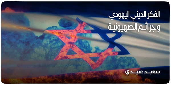 الفكر الديني اليهودي وجرائم الصهيونية 29-8-2015B.jpg