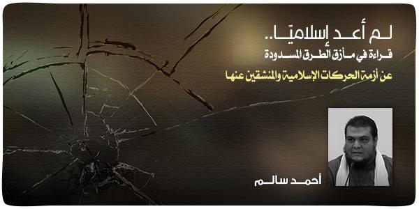 إسلاميًا 30-11-2014M.jpg