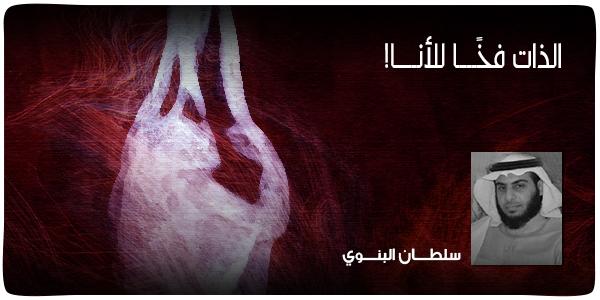 الذات فخًا للأنا! 31-12-2014.jpg