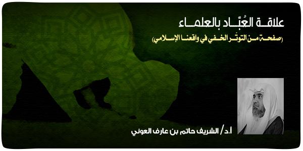 علاقة العُبّاد بالعلماء 4-12-2014.jpg