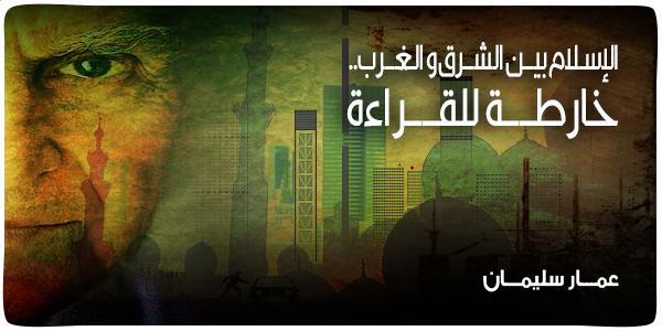 الإسلام الشرق الغرب.. 14-10-2014 (3).jpg