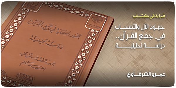 جهود الآل والأصحاب القرآن 16-9-2014.jpg