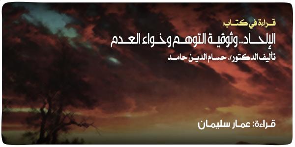 الإلحاد وثوقية التوهم وخواء العدم 22-9-2015.jpg