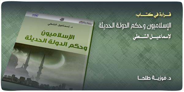 الإسلاميون وحكم الدولة الحديثة 28-9-2014B.jpg