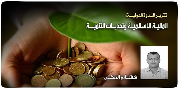 المالية الإسلامية وتحديات التنمية 17a-12-2013.jpg