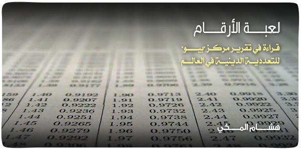 """لعبة الأرقام:قراءة تقرير مركز """"بيو"""" 22-10-2014.jpg"""