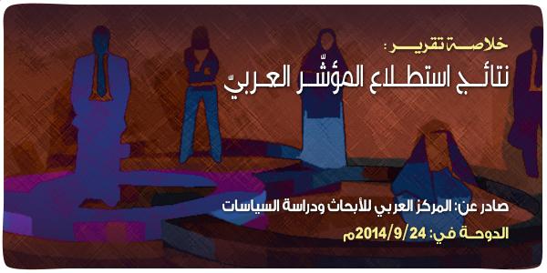 نتائج استطلاع المؤشّر العربيّ 25-9-2014B.jpg