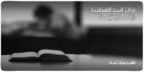 مراكز البحث الفلسطينية: دراسة وصفية 5-2-2015B.jpg