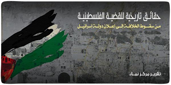 حقائق تاريخية للقضية الفلسطينية 6-1-2015A.jpg