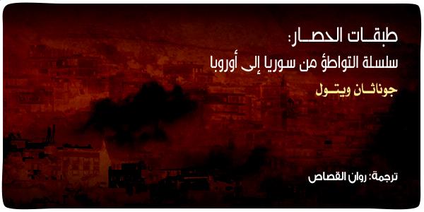 طبقات الحصار: سلسلة التواطؤ سورية 04-07-2016B.jpg