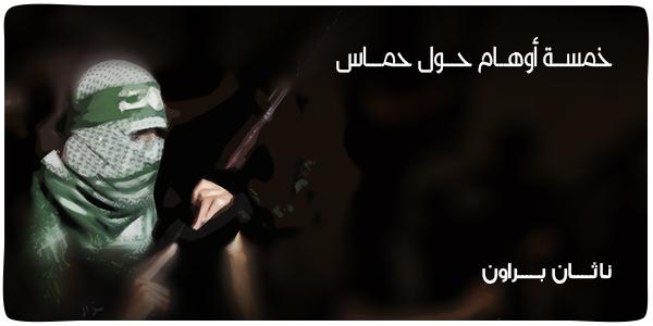 خمسة أوهام حماس 26-12-2014N.jpg