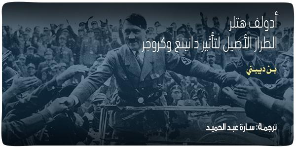 أدولف هتلر: الطراز الأصيل لتأثير 12-9-2017.jpg
